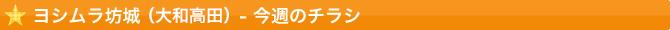 ヨシムラ坊城-今週のチラシ